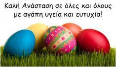 Ευχες για Ανάσταση και Πάσχα #πασχα #ανασταση #πασχαλινεςευχες #χρονιαπολλα Happy Easter, Easter Eggs, Easter, Happy Easter Day