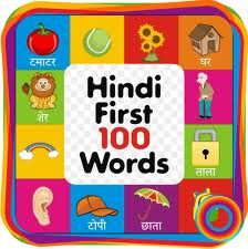 Get free printable hindi worksheets, Hindi worksheets for kids, Hindi activity sheets, PPT, Video to help your kids. For more worksheets you can visit Learn Bazaar.