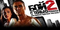 Бой с тенью 2-Shadow-Boxing-2-Boy-S-Tenyu-2-Poster