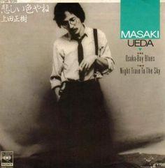 考察:関東関西まぜて彩る、上田正樹の「悲しい色やね」 | 1982年 | リマインダー - 80年代音楽エンタメコミュニティ、記憶を揺さぶるタイムライン - Re:minder