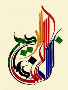بسم الله الرحمن الرحيم Arabic Calligraphy Art, Arabic Art, Calligraphy Alphabet, Illumination Art, Celtic Art, Celtic Dragon, Penmanship, Religious Art, Cool Art Drawings
