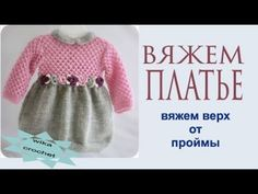 Dress spokes with a skirt a cylinder of 9 h we Knit the top part of a dress and a bevel of a shoulder Knitting Live broadcasts // Tatjana Sapaliene Baby Knitting Patterns, Crochet Patterns, Knit Baby Dress, Crochet Baby Shoes, Learn To Crochet, Crochet For Kids, Crochet Round, Knit Crochet, Baby Jessica