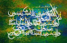 ISLAMIC PAINTING, CALLIGRAPHY, ART, OIL PAINTINGS