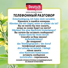 Немецкий язык - Deutsch Online What Is Special Education, Education Clipart, German Grammar, German Language Learning, Learn German, Foreign Languages, Social Studies, Vocabulary, Germany