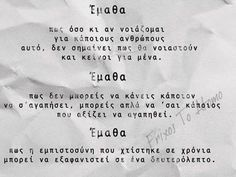 Old Quotes, Greek Quotes, Wise Quotes, Lyric Quotes, Funny Quotes, Inspirational Quotes, Qoutes, Teaching Humor, Proverbs Quotes