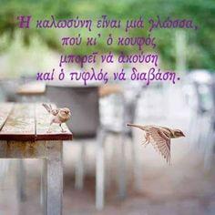 Η γλώσσα της καλοσύνης...