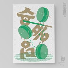 아티스트 콜라보레이션 프로젝트 공개! – 과자전 Graphic Design Posters, Graphic Design Typography, Graphic Design Illustration, Retro Design, Layout Design, Design Art, Visual Communication Design, Pop Up Art, Japanese Graphic Design