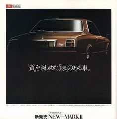 トヨタ マークⅡ | Toyota Crown Mark II - publ