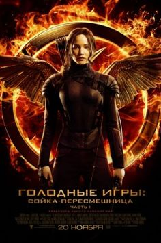 The Hunger Games, 2012 (12+) Future. Despotic government arranges an annual demonstration game of survival, followed by the air monitors the entire world. The lot to participate in the Games falls young Katniss and secretly in love with her Pete Director:Gary Ross Actors   Jennifer Lawrence (Katniss Everdeen)    Josh Hutcherson (Peeta Mellark)    Alexander Ludwig (Cato)