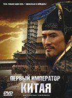 Первый император Китая | The first Emperor - Документальные фильмы
