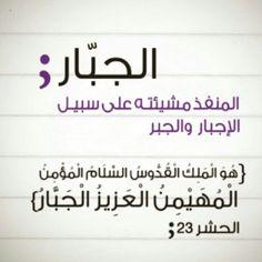 الجبار #islam