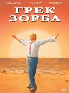 zorba the greek characters