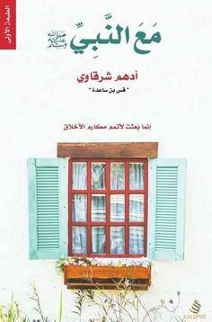 Book: Maa Al-Nabi Salla Allah Alaih wa Sallam Free Books, Good Books, My Books, Books You Should Read, Books To Read, Book Club Books, Book Lists, Book Qoutes, Book Names