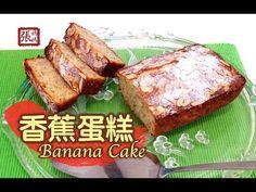 ★香蕉蛋糕 一 簡單做法 ★ | Banana Cake Easy Recipe