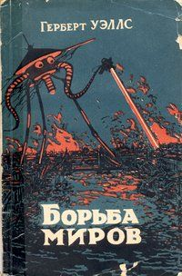 The War of the Worlds by H.G. Wells - Russian edition.  Published by Reigning Vydavnytstvo Hudozhnoi Literaturi in 1956.