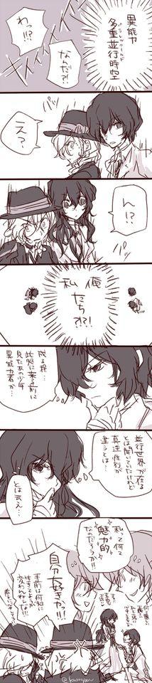 Gender blended Soukoku and Male Soukoku!