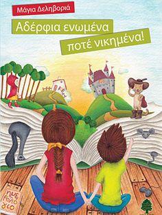 6 εκπαιδευτικά παραμύθια που θα... διευκολύνουν τη ζωή των γονιών - ΗΛΕΚΤΡΟΝΙΚΗ ΔΙΔΑΣΚΑΛΙΑ Kids Corner, Little Books, Raising Kids, Young People, Kids And Parenting, Winnie The Pooh, Fairy Tales, Kindergarten, Preschool