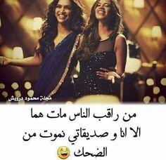 و احنا نعرف على من Arabic Funny, Arabic Jokes, Funny Arabic Quotes, Funny Quotes, Best Frind, Pink Hair Anime, Arabic English Quotes, Digital Art Girl, Funny Times