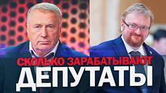 Сколько Зарабатывают Депутаты?! (зарплаты депутатов Государственной Думы...