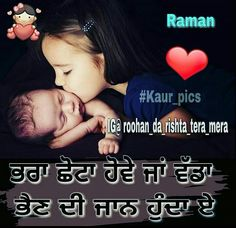 ryt love u bro Bro And Sis Quotes, Brother Sister Quotes, Brother And Sister Love, Parenting Humor Teenagers, Parenting Quotes, Hindi Quotes, Quotations, Happy Quotes, Best Quotes