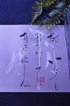 「美樂の書」びがくのしょ 濵崎壽賀子