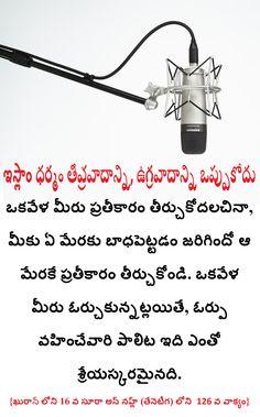 {ఖురాన్ లోని 16 వ సూరా అన్ నహ్ల్ (తేనెటీగ) లోని 80 వ వాక్యం} (Social network id: rammohanreddy777@gmail.com), Tags: Muttaqeen Islamic Center, Telangana, Andhra Pradesh, Hyderabad, india., Quran, Islam, telugu, Mohammed Suleman, Rammohanreddy, Quran, (Quran -16th surah an - nahl (the bee) 80).,