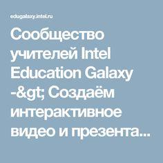Сообщество учителей Intel Education Galaxy -> Создаём интерактивное видео и презентации. Создание игр. Проект H5P для творческого педагога