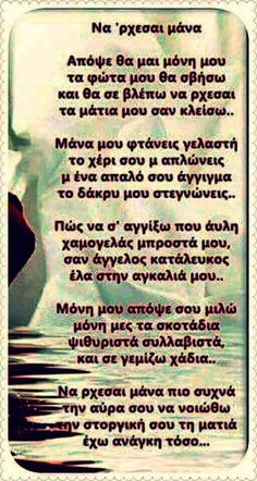 Μανα...μου Unique Quotes, Inspirational Quotes, Love Parents, Sweet Soul, Facebook Humor, Mother Quotes, Greek Quotes, Famous Quotes, Better Life
