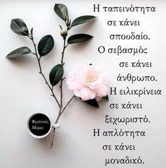 Γλυκοχαράζει και  φωτίζει τα μάτια ,μια αγάπης.  Μιας αγάπης χαμογελαστής. Ο καλύτερος κόσμος που έχω ονειρευτεί ποτέ. Νέα πλάση.  Ενα τραγούδι για το δίκιο ολου του κόσμου. Greek Quotes, Wise Quotes, Motivational Quotes, Inspirational Quotes, Big Words, Greek Words, Quotes By Famous People, Jesus Is Lord, Picture Quotes