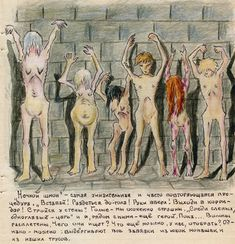 "Evfrosiniia Kersnovskaia, a former Gulag prisoner:  ""The night search, the most degrading procedure, was frequently repeated. ""Get up! Get undressed! Hands up! Out into the hall! Line up against the wall."" Naked we were especially frightened. ""Among the blind, the one-eyed is king,"" and next to them I was still a hero—for the time being. Our hair was undone. What were they looking for? What more could they take away from us?...."""