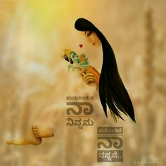 76 Best ಕನ್ನಡ (Kannada) images in 2019 | Poems, Poetry