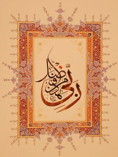 Quran calligraphy – Prophet Sulaiman (Solomon) quoteهَذَا مِنْ فَضْلِ رَبِّيThis is from the favors of my Lord… (Quran found on: divaneee Persian Calligraphy, Arabic Calligraphy Art, Beautiful Calligraphy, Arabic Art, Font Art, Turkish Art, Coran, Human Art, Illuminated Manuscript