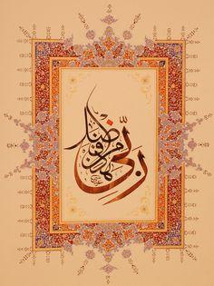 هذا من فضل ربي  This by the grace of God