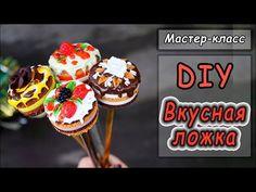 Вкусная ложка ❤ Декор ложки полимерной глиной ❤ Мастер-класс ❤ Торт из пластики ❤ - YouTube