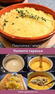 Полента таранья. Рецепт с фoto #итальянская_кухня #кукурузная_мука #каша