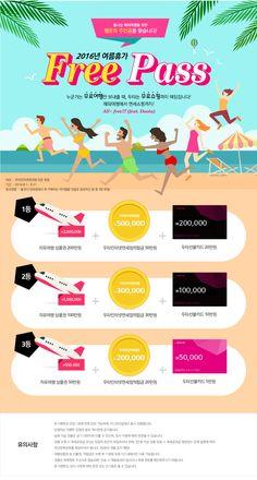 8월 여름휴가 FREE PASS > 이벤트 > 홈