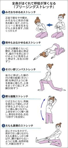 Stretch before bed Fitness Diet, Yoga Fitness, Health Fitness, Sport Treiben, Beauty Book, Health Diet, Physical Fitness, Excercise, Body Care
