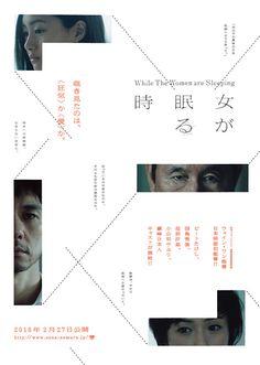 ビートたけしの主演映画『女が眠る時』の公開日が2016年2月27日に決定。あわせてチラシビジュアルが公開された。  同作は、スランプに陥った作家の…