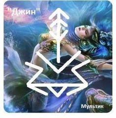 Став «Джин» для восстановления потока с ВС. Автор Мультик Anglo Saxon Runes, Elder Futhark, Witch, Movie Posters, Art, Runes, Craft Art, Witches, Kunst