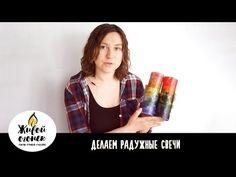 Видео мастер-класс: создаем радужные свечи - Ярмарка Мастеров - ручная работа, handmade