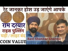 Hello Everyone! We have come up with answers to most asked questions about Ram Darbar, Rice Pulling, and East India Company UKL Coins. Old Coins Price, Sell Old Coins, Old Coins Value, East India Company, Most Asked Questions, Coin Prices, Coin Values, Coins For Sale, Hello Everyone