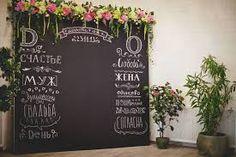 Картинки по запросу свадьба в стиле меловая доска
