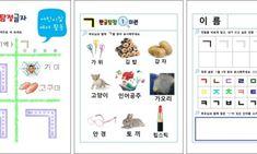 언어영역 - 한글탐정 자음익히기 : 네이버 블로그 Korean Alphabet