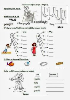 Learning Activities, Activities For Kids, Crafts For Kids, Greek Language, Greek Alphabet, School Staff, Home Schooling, Speech Therapy, Special Education