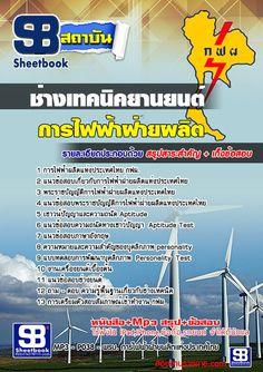 ((สรุปเนื้อหา+ข้อสอบ))แนวข้อสอบช่างเทคนิคยานยนต์ การไฟฟ้าฝ่ายผลิตแห่งประเทศไทย กฟผ. พร้อมเฉลย - โหลดข้อสอบ : Inspired by LnwShop.com