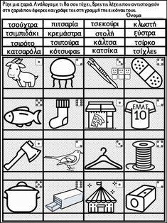 Το χαμένο κλειδί. 240 φύλλα εργασίας για ευρύ φάσμα δεξιοτήτων παιδιώ… Greek Language, Alphabet, Child, Letters, Education, Learning, Books, Boys, Libros