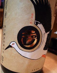 Japanese Sake Bottle | 日本酒