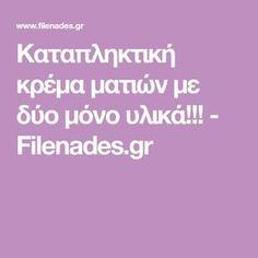 Καταπληκτική κρέμα ματιών με δύο μόνο υλικά!!! - Filenades.gr Face, Tips, Blog, Beauty, The Face, Blogging, Faces, Beauty Illustration, Facial