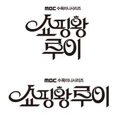 Typo Design, Typographic Design, Graphic Design Typography, Lettering Design, Branding Design, Logo Sketches, Title Font, Game Logo, Symbol Logo