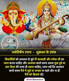 Vedic Mantras, Hindu Mantras, Saraswati Goddess, Shiva Shakti, Positive Energy Quotes, Color Palette Challenge, Hindu Rituals, Hindu Culture, India Facts